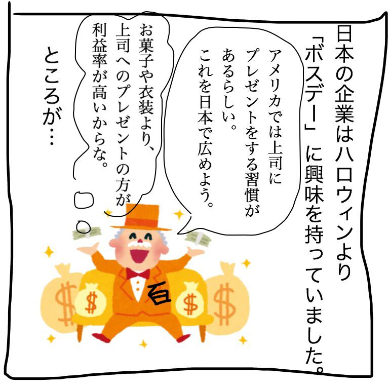 むしろ日本のビジネス界は『ボスデー』に関心がありました。ハロウィンで子どもの商品を扱うよりも、お金を持っているサラリーマンをターゲットにした方が客単価が高いからです。ところが。