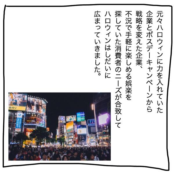 こうしてだんだんとハロウィンは日本に浸透してきましたとさ。